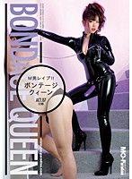 M男レイプ!!ボンテージ・クィーン ACT.07 花穂
