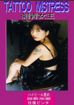 TATTOO MISTRESS 刺青女王
