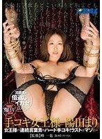 手コキ女王様 陽田まり 女王様の連続言葉責めハード手コキ!ラストはマゾに…