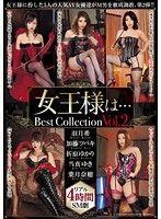 女王様は… Best Collection Vol.2