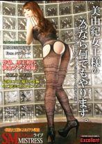 MISTRESS LIVE Vol.13 大沢美由紀