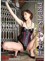MISTRESS LIVE vol.3 美和女王様