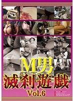 M男滅刹遊戯 VOL.6