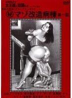 追真Mビデオ 女王様と奴隷たち 黒衣の天使 (秘)マゾ改造病棟 第一話