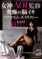 女神AOI監修 究極の脳イキ アナガズム・エクスタシー Vol.01 AOI