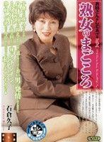 熟女のまごころ 石倉久子