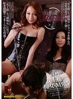 真性女王様と痴女×M男 5 藤崎真央女王様×Roco