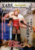 フルスロットル Vol.3 千晶女王様の...