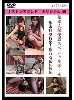 聖水人間便器スペシャル 3 4