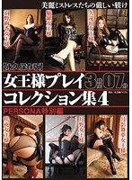 女王様プレイコレクション集 4