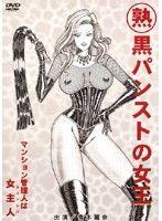 (熟)黒パンストの女王
