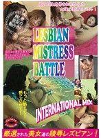 LESBIAN MISTRESS BATTLE