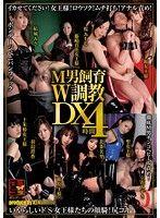 M男飼育W調教 DX 4時間