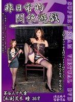 非日常的悶絶遊戯 SMクラブで女王様のバイトを始めてみたムチムチ熟女、瞳の場合
