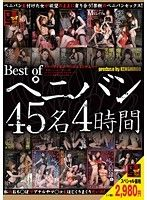 Best of ペニバン 4時間