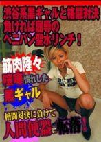 筋肉隆々 渋谷系黒ギャルと格闘対決負ければ屈辱のペ二バン聖水リンチ!