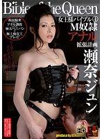 女王様バイブル 4 M奴隷アナル拡張計画 瀬奈ジュン