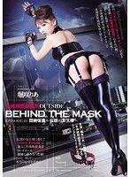 女体拷問研究所OUTSIDE BEHIND THE MASK EPISODE-01 悶絶仮面〜伝説の女王様〜 堀咲りあ