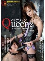 ペニバンQueen 2 〜ボンデージ女王様の見下しアナル性感〜