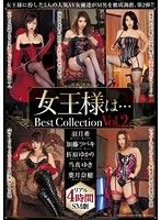 女王様は… Best Collection Vol.2