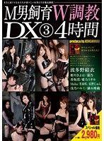 M男飼育W調教 DX 3 4時間