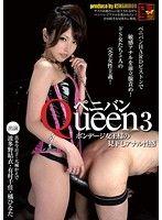 ペニバンQueen 3 〜ボンデージ女王様の見下しアナル性感〜