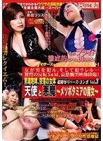 超陵辱(スーパーベイビー) リバース・コンボ Vol.3 天使と悪魔 〜メソポタミアの魔女〜 彩佳リリス