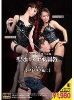 長身美脚な女王様の顔騎、聖水とアナル調教 東京「SMクラブ花○」