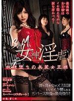 S&M 女神淫虐 Theatre-03 奴隷堕ちの美麗女王様 碧しの