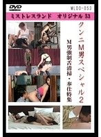 クンニM男スペシャル 2