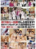 修学旅行の裏側ぜんぶ見せます! 東京でハメをはずしまくった高学歴先生方の「生徒には絶対に見せられない」SEX漬け思い出ビデオ