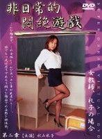 非日常的悶絶遊戯 女教師、礼子の場合