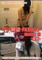 マゾ願望 FILE004 SEASON 3 美樹