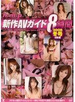 h.m.p新作AVガイド8時間 2008冬号2枚組