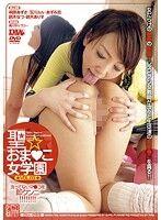 聖☆おま◆こ女学園 VOL.03