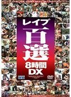 レイプ百選8時間DX