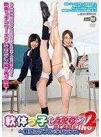 軟体っ子レズビアン2 〜魅惑のダブルi字バランス〜