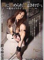 罠に嵌められ堕とされて…。 〜絶対イケナイ「凌辱ゲーム」〜 鈴木麻奈美