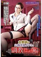 女教師の完熟淫乱ボディで調教されちゃった僕。