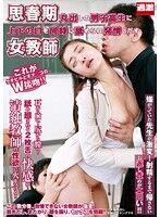 思春期丸出しの男子校生に上下の口を同時に舐められ発情しだす女教師
