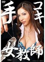 手コキ女教師 VOL.3