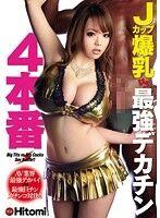 Jカップ爆乳VS最強デカチン4本番 Hitomi