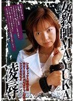 女教師MAYUKA 凌辱