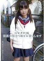 レンタルJK 制服の似合う妹をお貸しします