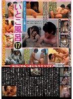 いとこ風呂 17