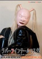 ラバーツインテールマスク!! 〜+ラバーロンググローブ&ラバーロングストッキング〜