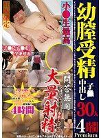 幼膣受精Premium 子○中出し30人4時間