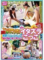 ちびっこ女優4人組!! 迷子のフリして常夏リゾートプールで知らないオジサンにHなイタズラごっこ