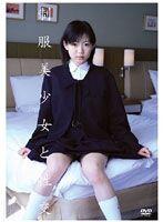 制服美少女と性交 伊藤青葉