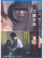 父親子○ハメ撮り 2 幻の名作「パパ撮って」シリーズ 完全復刻版